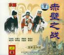 京剧:赤壁之战选场