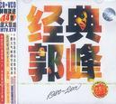 经典郭峰:1980-2000