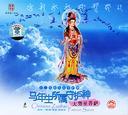 八大守护神:十二生肖-大势至菩萨 马