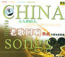 老歌回响-典藏中国电影歌曲-九九艳阳天