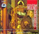 莫扎特经典作品-世界古典音乐精选