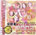 宝丽金好歌精选一网打尽2002(18)