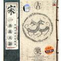 中国古典音乐欣赏:宋·杏花天影