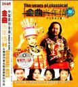 金曲当年情 中国原创金曲2 (单碟装HDCD)