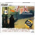 寻梦园<2>(1碟装CD)