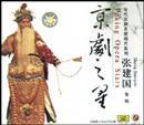 京剧之星<张建国专辑>(1碟装CD)