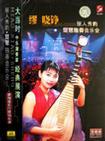 缪晓铮 丽人秀韵琵琶独奏音乐会(1碟CD+1碟VCD)