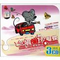 老鼠爱蝴蝶上榜情歌(3碟装CD)