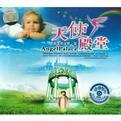 天使殿堂<最美童声>(2碟装HDCD)