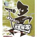 刀郎摇滚DISCO (单碟装CD)
