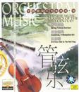 管弦乐名曲1:世纪乐典