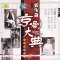京剧大典:老生篇之四(老唱片精华版)