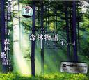 """天籁大自然1:森林物语(买一送一,随碟附赠全国唯一授权""""班得瑞""""音乐集)"""