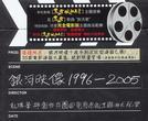 银河映像1996-2005 杜琪峰与创作兵团@电影原创主题曲及配乐