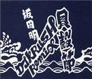 Kaigarabushi Remix