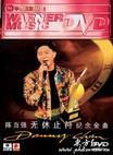 陈百强/无休止符纪念金曲(DVD)