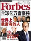 福布斯 Forbes