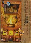 2006维也纳·中国新民歌经典音乐会(DVD)