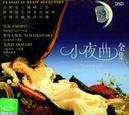 莫扎特:G大调弦乐小夜曲  柴可夫斯基:C大调弦乐小夜曲