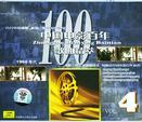 中国电影百年歌曲精萃4:1950年代