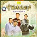 中国传统相声珍藏版(三)