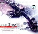 经典小提琴曲
