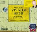 维瓦尔第双簧管协奏曲1