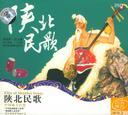 陕北民歌:中国地方民歌(精装2CD)