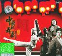 中国歌舞剧精粹