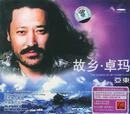 亚东:故乡·卓玛(VCD)