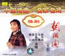 豫剧:朝阳沟(3CD)