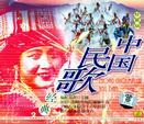 中国民歌经典2(珍藏版)