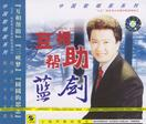 蓝剑:互相帮助/中国歌唱家系列