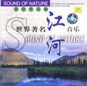 大自然音响:世界著名江河音乐