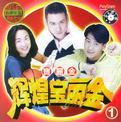 辉煌宝丽金1(VCD)