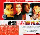 台湾实力唱作王(2VCD)