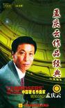 中国著名作曲家:孟庆云