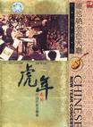 虎年春节-中国民族音乐会(DVD)
