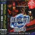 信长の野望 Online ~飞龙の章~ COMPLETE SOUND TRACK