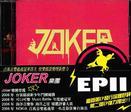Joker乐团 EPⅡ