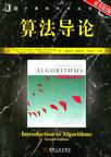 算法导论(原书第2版)