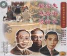 中国京剧音配像精粹 - 失街亭 空城计 斩马谡