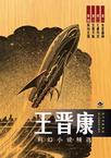 王晋康科幻小说精选(全4册)