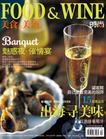 美食美酒 FOOD&WINE