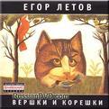 Vershki i koreshki - Grazhdanskaya Oborona