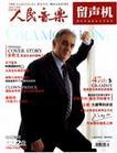 《留声机》杂志(2006年3月)赠
