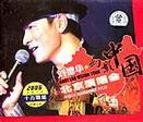 刘德华:纪影中国北京演唱会