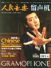 人民音乐:留声机(2007年第3期)+书)