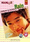 RAINの柔+