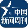 中国新闻周刊HD (iPad)